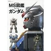 MS(モビルスーツ)図鑑RX-78ガンダム [ムックその他]