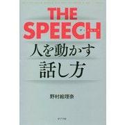 THE SPEECH(一般書<276>) [単行本]