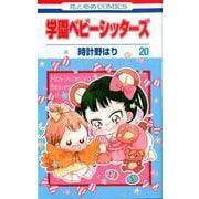 学園ベビーシッターズ 20(花とゆめコミックス) [コミック]