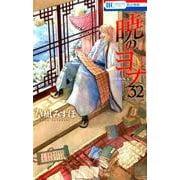 暁のヨナ 32(花とゆめコミックス) [コミック]