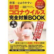 世界一わかりやすい新型コロナウイルス完全対策BOOK [単行本]
