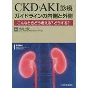エビデンスをいかに実臨床に活かすのか CKD・AKI診療 ガイドラインの内側と外側【電子版付】 [単行本]