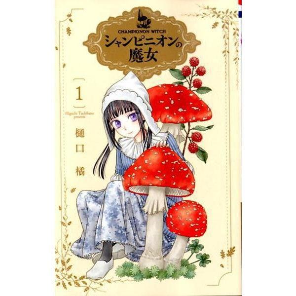 シャンピニオンの魔女 1(花とゆめコミックス) [コミック]