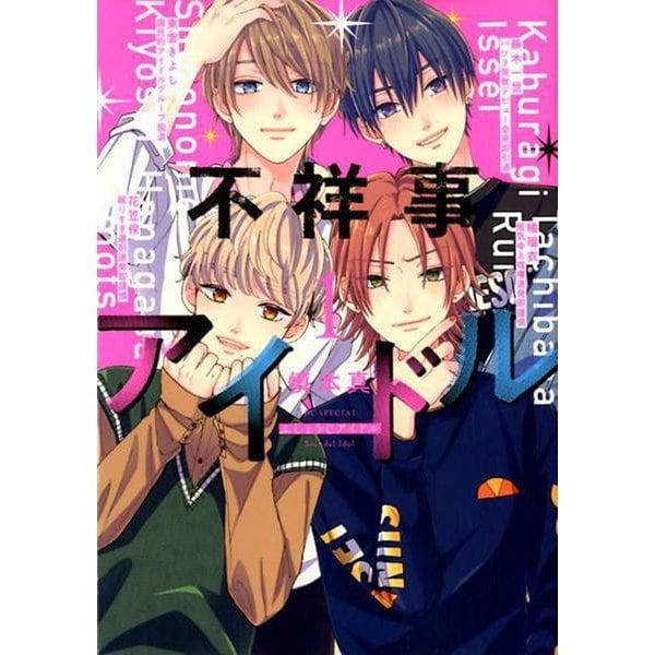 不祥事アイドル 1(花とゆめコミックス) [コミック]
