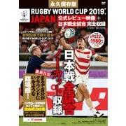 永久保存版 RUGBY WORLD CUP 2019(TM), JAPAN 公式レビュー映像+日本戦全試合完全収録 DVD BOOK [ムックその他]