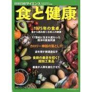 食と健康 (別冊日経サイエンス237) [ムックその他]