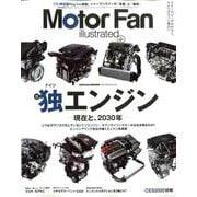 MOTOR FAN illustrated - モーターファンイラストレーテッド - Vol.161 [ムックその他]