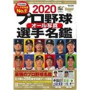 2020 プロ野球オール写真選手名鑑 [ムックその他]