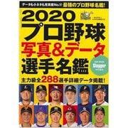 2020 プロ野球写真&データ選手名鑑 [ムックその他]