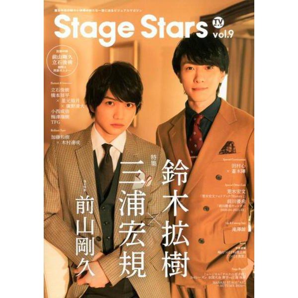 TVガイド Stage Stars vol.9 [ムックその他]