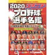 スポニチプロ野球選手名鑑 2020 [ムックその他]