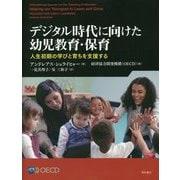 デジタル時代に向けた幼児教育・保育―人生初期の学びと育ちを支援する [単行本]