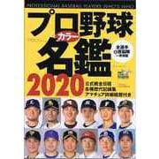 プロ野球カラー名鑑 2020 ポケット版 B.B.MOOK 1477 [ムックその他]