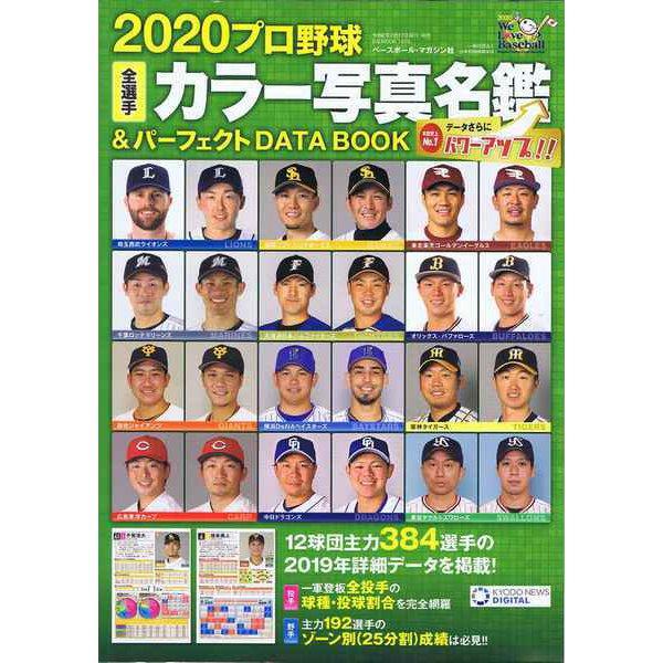 2020プロ野球全選手カラー写真名鑑&パーフェクト DATA BOOK B.B.MOOK 1478 [ムックその他]