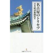 名古屋のトリセツ(日経プレミアシリーズ) [新書]