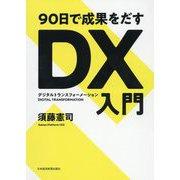 90日で成果をだすDX入門 [単行本]