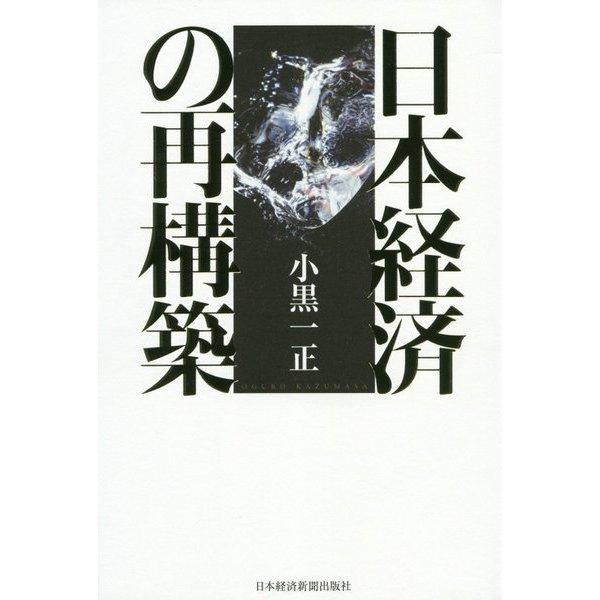 日本経済の再構築 [単行本]