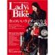 レディスバイク 2020年 04月号 [雑誌]