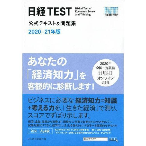 日経TEST公式テキスト&問題集〈2020-21年版〉 [単行本]