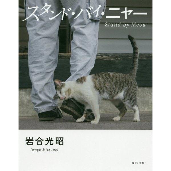 スタンド・バイ・ニャー 岩合光昭写真集 [単行本]