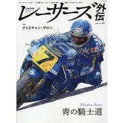 RACERS 外伝<Vol.3>(サンエイムック) [ムックその他]