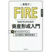 本気でFIREをめざす人のための資産形成入門 [単行本]