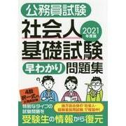 2021年度版 公務員試験 社会人基礎試験(早わかり)問題集 [単行本]