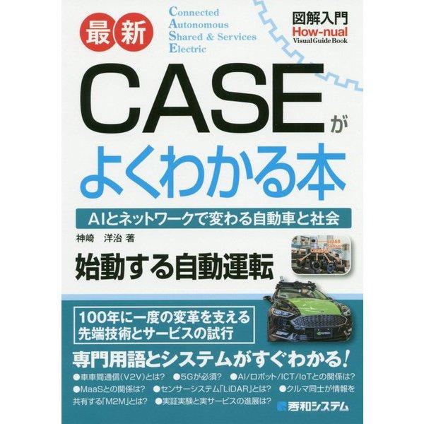 図解入門 最新 CASE がよくわかる本 [単行本]