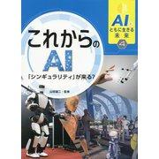 AIとともに生きる未来4 これからのAI「シンギュラリティ」が来る?<4> [全集叢書]