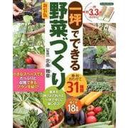一坪でできる野菜づくり 新装版(Boutique books) [単行本]