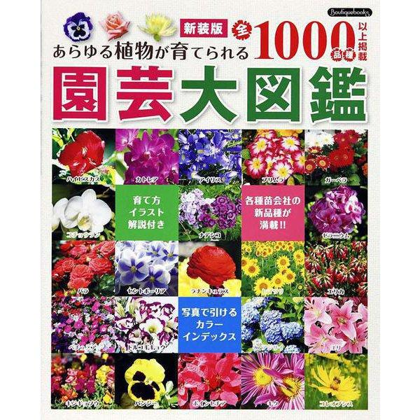 園芸大図鑑 新装版(Boutique books) [単行本]