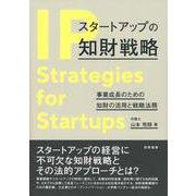 スタートアップの知財戦略―事業成長のための知財の活用と戦略法務 [単行本]