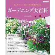 ガーデニング百科(Boutique books) [単行本]