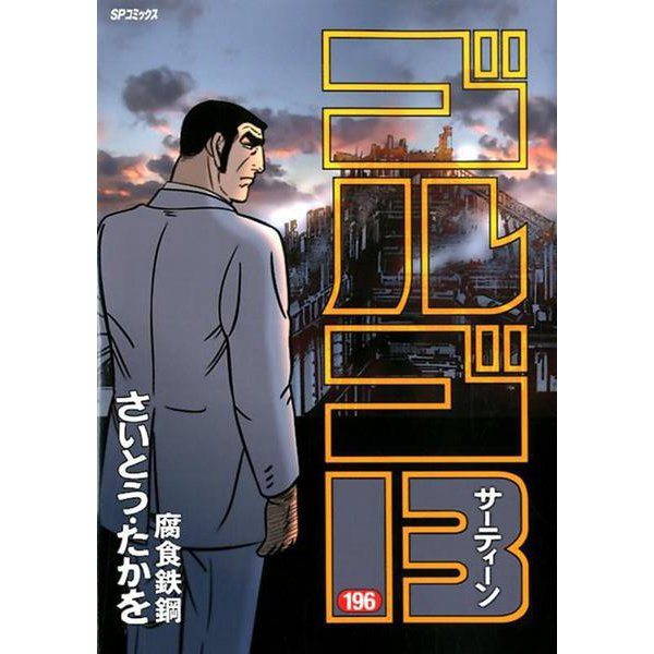 ゴルゴ13<196巻>-腐食鉄鋼(SPコミックス) [コミック]