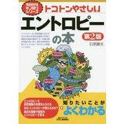 今日からモノ知りシリーズ トコトンやさしいエントロピーの本 第2版 (B&Tブックス) [単行本]