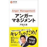 アンガーマネジメント(日経文庫) [新書]