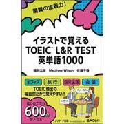 イラストで覚える TOEIC♯L&R TEST 英単語1000 [単行本]