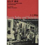 ロシア 昨今-一九二八年、再訪の記録 [単行本]
