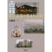 函館 歌と文学の生まれる街-その系譜と精神風土 [単行本]