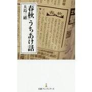 「春秋」うちあけ話(日経プレミアシリーズ) [新書]