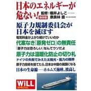 WiLL SPECIAL保存版 日本のエネルギーが危ない! [単行本]