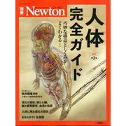 Newotn別冊 人体完全ガイド 改定第2版(Newton別冊-Newton別冊) [ムックその他]