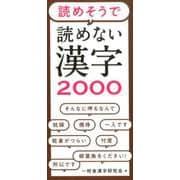 読めそうで読めない漢字2000 [単行本]