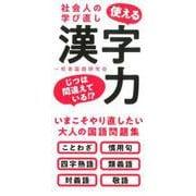 社会人の学び直し 使える漢字力 [単行本]