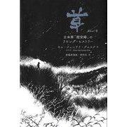 草-日本軍「慰安婦」のリビング・ヒストリー [単行本]
