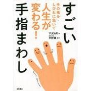 手の痛み・しびれに効いて人生が変わる!すごい手指まわし [単行本]