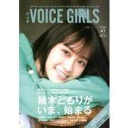 B.L.T. VOICE GIRLS Vol.41 [ムック・その他]