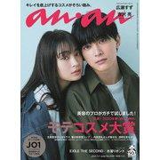 an・an (アン・アン) 2020年 3/4号 [雑誌]