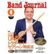Band Journal (バンド ジャーナル) 2020年 04月号 [雑誌]