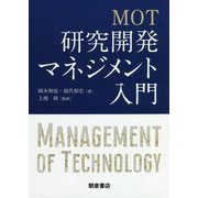 MOT 研究開発マネジメント入門 [単行本]